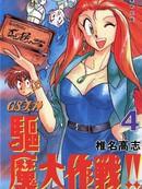 GS美神 第27卷
