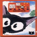 酷猫小黑的生活日记 第6卷