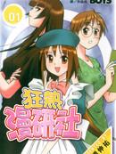 狂热漫研社 第1卷