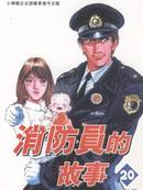 烈焰赤子[消防员的故事] 第14卷
