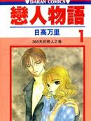 恋人物语 第7卷