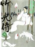 竹光侍漫画