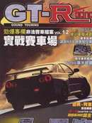 GTRacing车神漫画