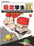 霸龙学生王漫画