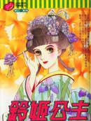 铃姬公主漫画