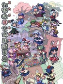 用漫画来讲述幻想乡非官方用语事典漫画