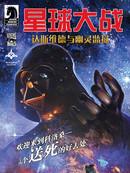 星球大战:达斯维德与幽灵监狱漫画