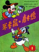 米老鼠和唐老鸭漫画
