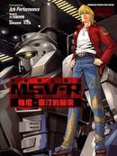 机动战士钢弹 MSV-R 强尼.莱汀的归来漫画