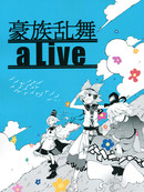 豪族乱舞aLive漫画