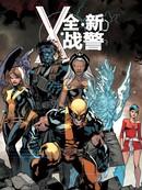 全新X战警漫画