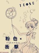 粉色X冲击漫画