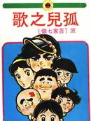 孤儿之歌漫画
