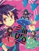 三角UFO漫画