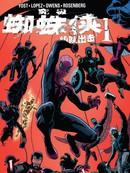 究极蜘蛛侠:组队出击漫画