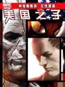 神奇蜘蛛侠:美国之子 第2话