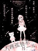 天涯孤独系女孩漫画
