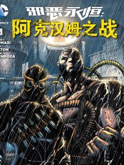 新52邪恶永恒:阿克汉姆之战