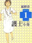 护士小葵漫画