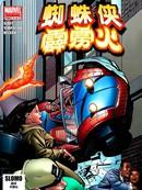 蜘蛛侠与霹雳火 第4话
