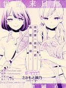 世界末日和惠子和风子漫画