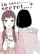in secret...? 第1话
