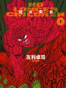 No Longer Children儿童失格漫画