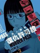 杀人护照 复仇许可证漫画