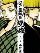 江户盗贼团·双雄漫画