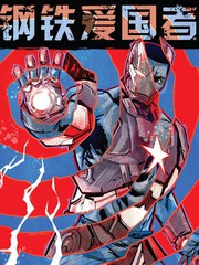 钢铁爱国者Marvel Now