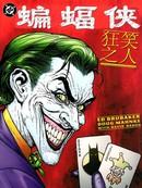 蝙蝠侠:狂笑之人漫画