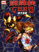 蜘蛛侠与安拉娜:猎手揭秘漫画