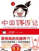 中国新娘日记漫画