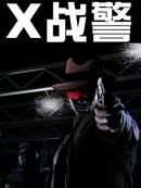 x战警:阴影 第2话