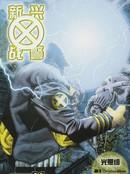 新兴X战警2001漫画