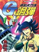 机动武斗传G高达漫画