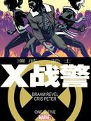 漫威骑士:X战警漫画
