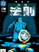 蝙蝠侠:戈登法则漫画