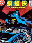 蝙蝠侠:不一样的冒险旅程漫画