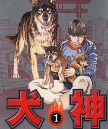 犬神 第14卷