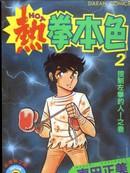 热拳本色 第4卷