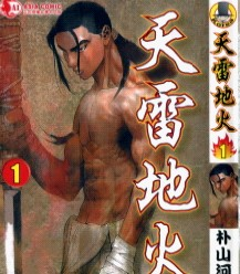天雷地火 第1卷