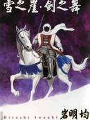 雪之崖剑之舞 第1卷