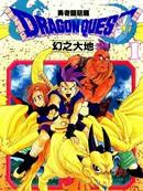 勇者斗恶龙幻之大地 第9卷