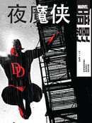 夜魔侠:暗影漫画