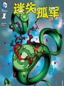 绿灯侠:迷失孤军漫画