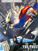 超人与蝙蝠侠:信任漫画