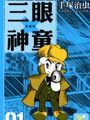 三眼神童典藏版漫画