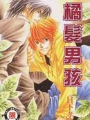 橘发男孩 漫画