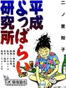平成醉醺醺研究所漫画